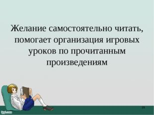 Желание самостоятельно читать, помогает организация игровых уроков по прочита