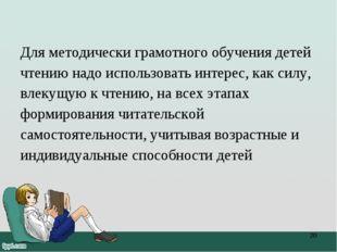 Для методически грамотного обучения детей чтению надо использовать интерес, к