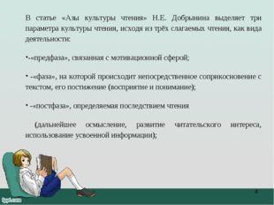 В статье «Азы культуры чтения» Н.Е. Добрынина выделяет три параметра культуры