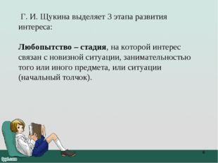 Г. И. Щукина выделяет 3 этапа развития интереса: Любопытство – стадия, на ко