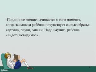 -Подлинное чтение начинается с того момента, когда за словом ребёнок почувств