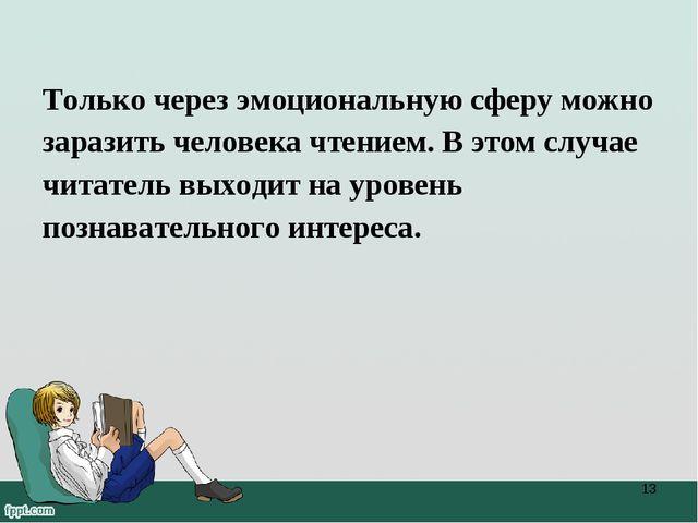 Только через эмоциональную сферу можно заразить человека чтением. В этом случ...