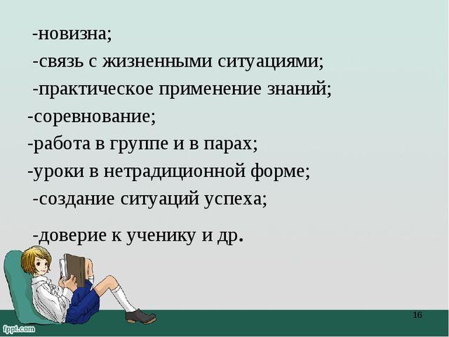 -новизна; -связь с жизненными ситуациями; -практическое применение знаний; -...