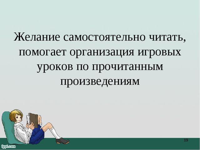 Желание самостоятельно читать, помогает организация игровых уроков по прочита...