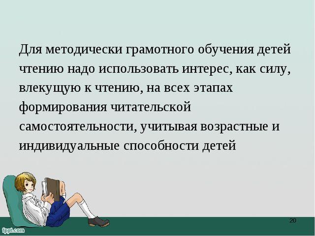 Для методически грамотного обучения детей чтению надо использовать интерес, к...