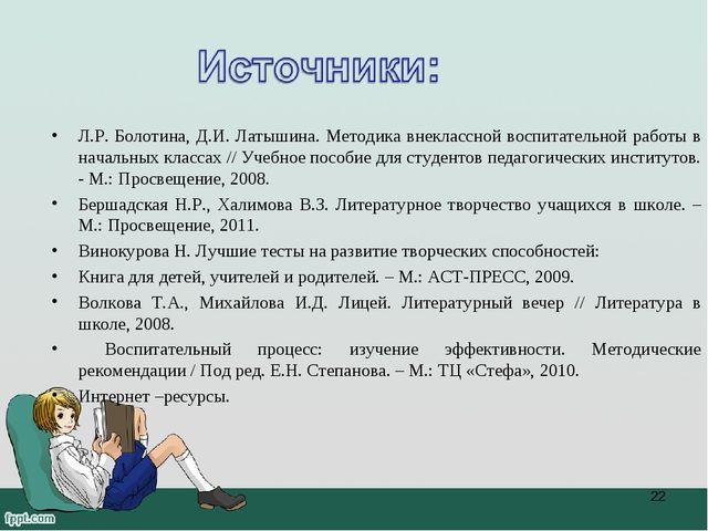 * Л.Р. Болотина, Д.И. Латышина. Методика внеклассной воспитательной работы в...