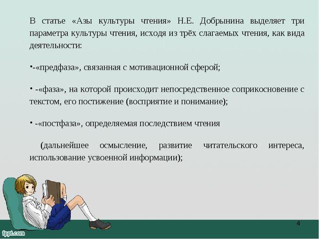 В статье «Азы культуры чтения» Н.Е. Добрынина выделяет три параметра культуры...