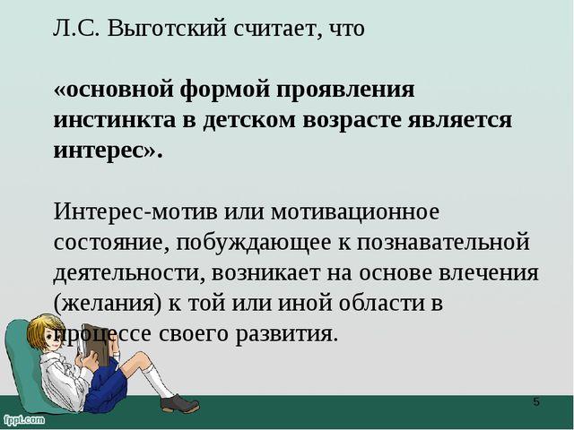 Л.С. Выготский считает, что «основной формой проявления инстинкта в детском в...
