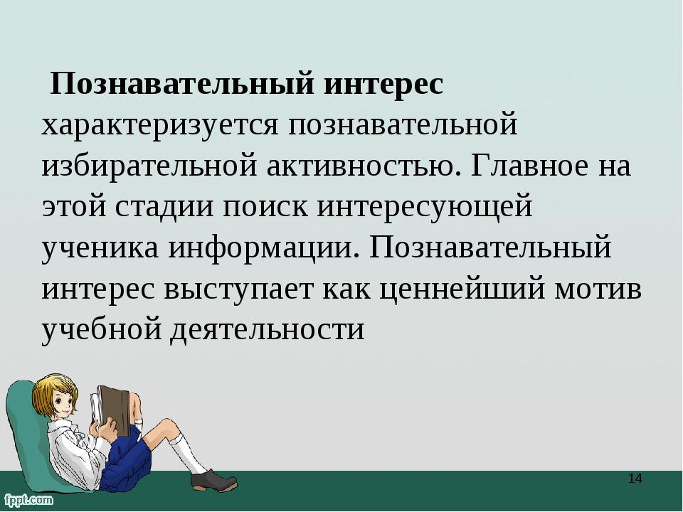 Познавательный интерес характеризуется познавательной избирательной активнос...