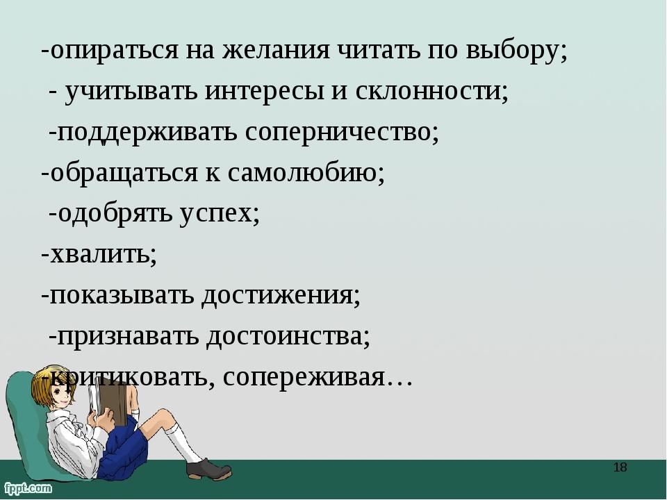-опираться на желания читать по выбору; - учитывать интересы и склонности; -п...