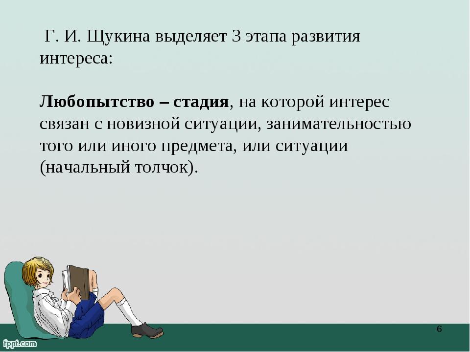 Г. И. Щукина выделяет 3 этапа развития интереса: Любопытство – стадия, на ко...