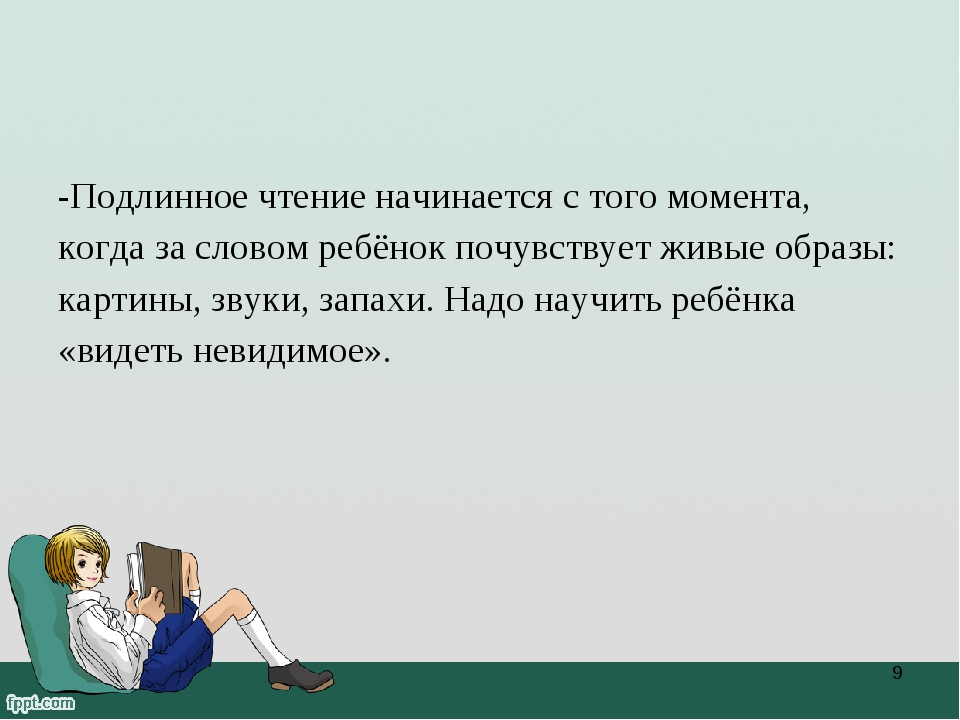 -Подлинное чтение начинается с того момента, когда за словом ребёнок почувств...