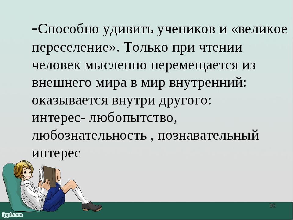-Способно удивить учеников и «великое переселение». Только при чтении человек...