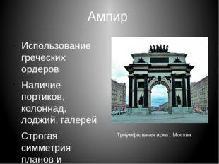 Ампир Использование греческих ордеров Наличие портиков, колоннад, лоджий, гал