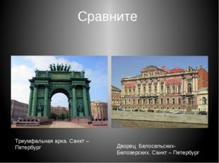 Сравните Триумфальная арка. Санкт – Петербург Дворец Белосельских-Белозерских