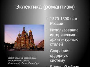 Эклектика (романтизм) 1870-1890 гг. в России Использование исторических архит