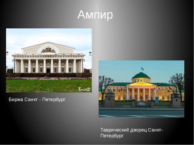 Ампир Биржа Санкт - Петербург Таврический дворец Санкт-Петербург
