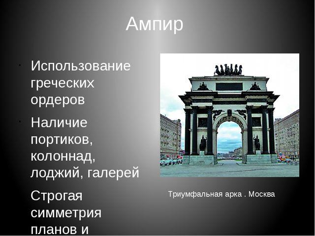 Ампир Использование греческих ордеров Наличие портиков, колоннад, лоджий, гал...