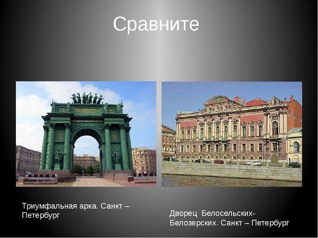 Сравните Триумфальная арка. Санкт – Петербург Дворец Белосельских-Белозерских...