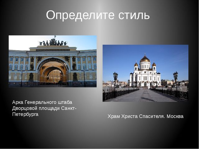 Определите стиль Арка Генерального штаба Дворцовой площади Санкт-Петербурга Х...