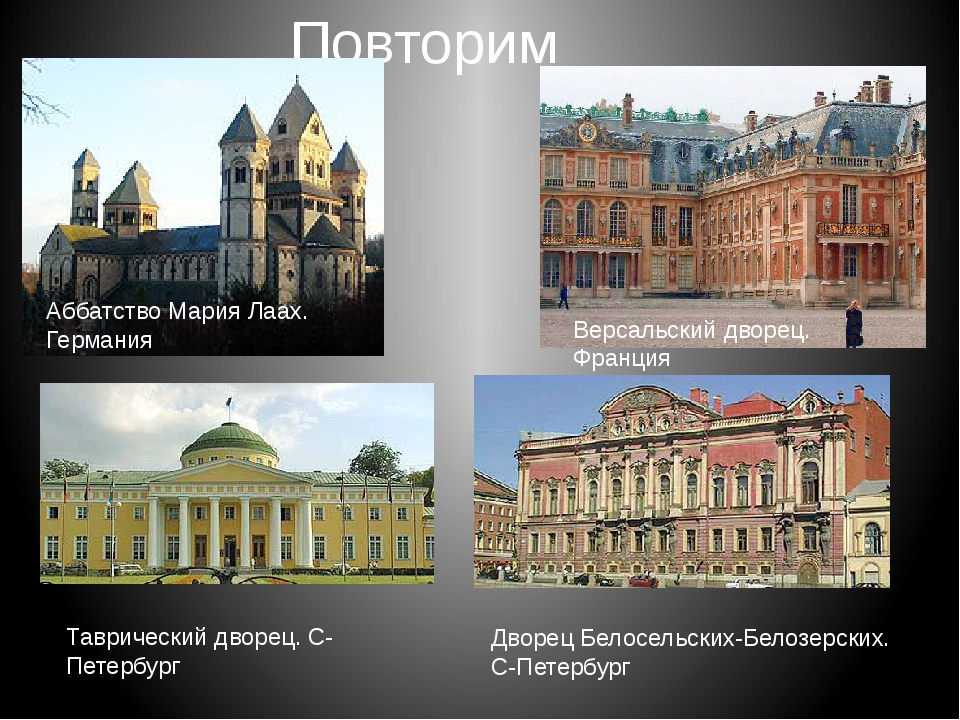 Повторим Аббатство Мария Лаах. Германия Версальский дворец. Франция Таврическ...