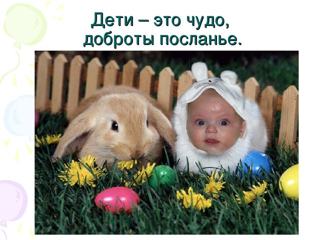Дети – это чудо, доброты посланье.