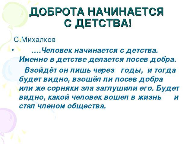 ДОБРОТА НАЧИНАЕТСЯ С ДЕТСТВА! С.Михалков ….Человек начинается с детства. Имен...