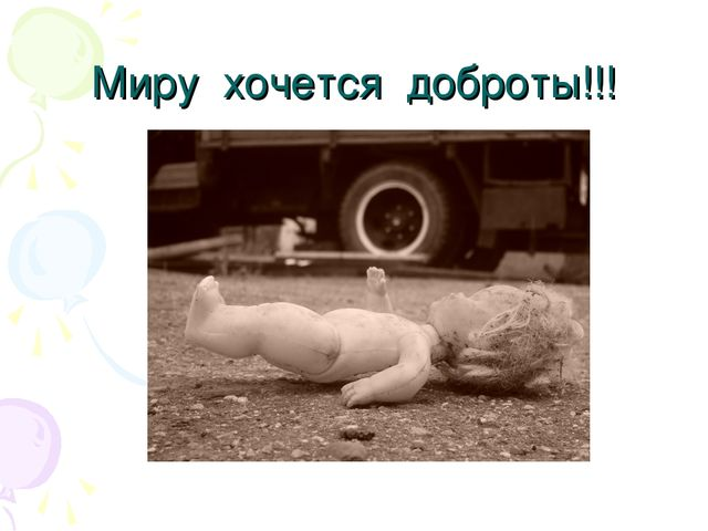 Миру хочется доброты!!!