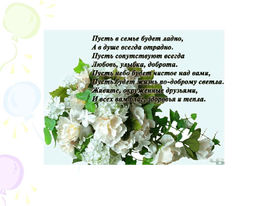 пожелание для семьи в стихах красивые сидеть смирно