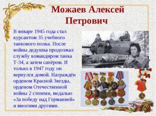 Можаев Алексей Петрович В январе 1945 года стал курсантом 35 учебного танково