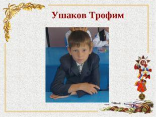 Ушаков Трофим