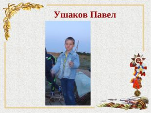 Ушаков Павел