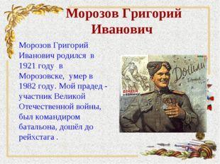Морозов Григорий Иванович Морозов Григорий Иванович родился в 1921 году в Мор