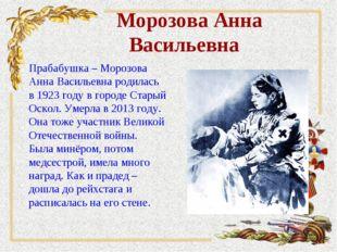 Морозова Анна Васильевна Прабабушка – Морозова Анна Васильевна родилась в 192