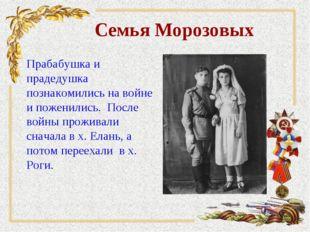 Семья Морозовых Прабабушка и прадедушка познакомились на войне и поженились.