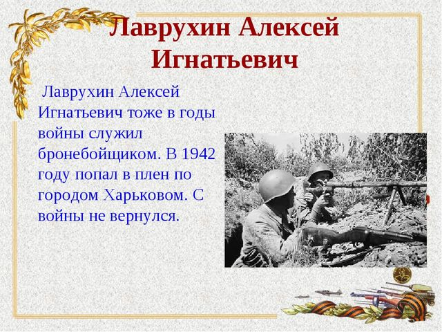 Лаврухин Алексей Игнатьевич Лаврухин Алексей Игнатьевич тоже в годы войны слу...