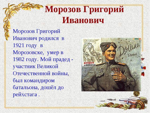 Морозов Григорий Иванович Морозов Григорий Иванович родился в 1921 году в Мор...