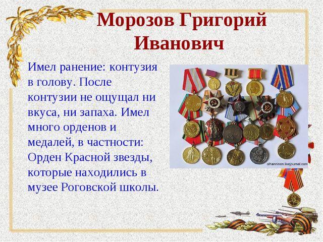 Морозов Григорий Иванович Имел ранение: контузия в голову. После контузии не...