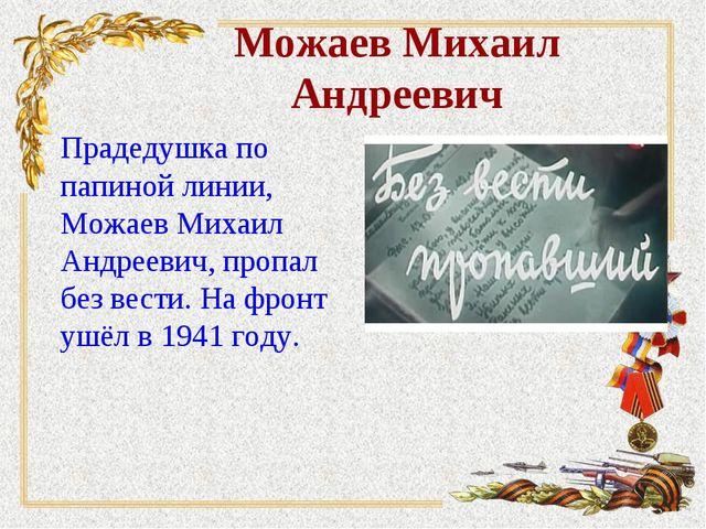 Можаев Михаил Андреевич Прадедушка по папиной линии, Можаев Михаил Андреевич,...