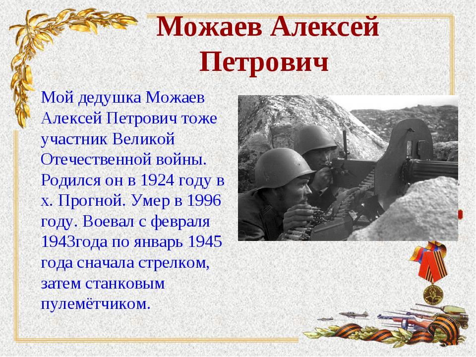 Можаев Алексей Петрович Мой дедушка Можаев Алексей Петрович тоже участник Вел...