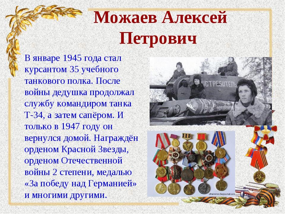 Можаев Алексей Петрович В январе 1945 года стал курсантом 35 учебного танково...