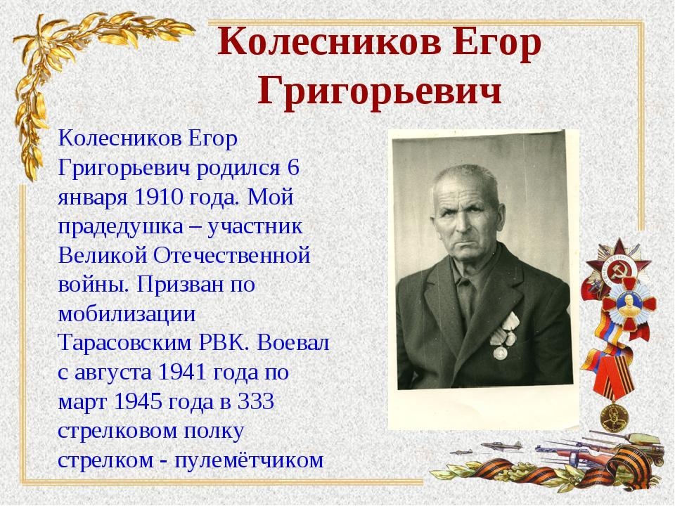 Колесников Егор Григорьевич Колесников Егор Григорьевич родился 6 января 1910...