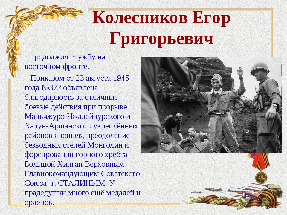 Колесников Егор Григорьевич Продолжил службу на восточном фронте. Приказом от...