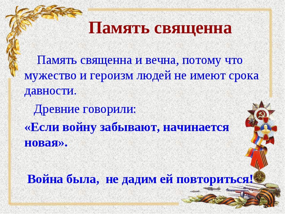 Память священна Память священна и вечна, потому что мужество и героизм людей...