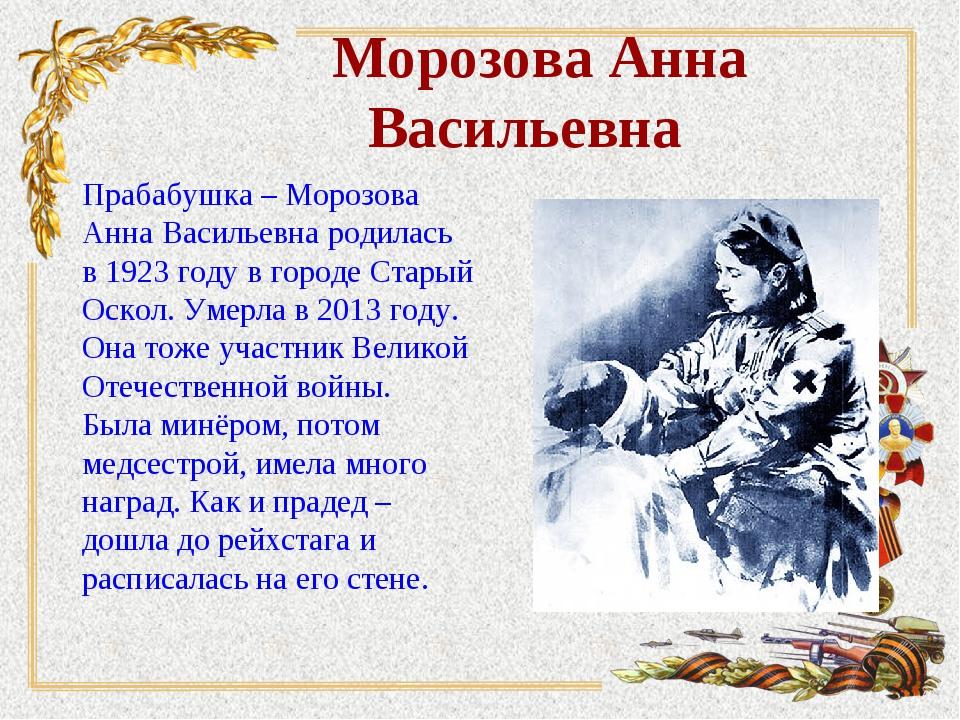 Морозова Анна Васильевна Прабабушка – Морозова Анна Васильевна родилась в 192...