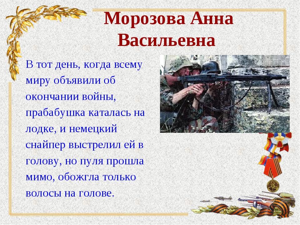 Морозова Анна Васильевна В тот день, когда всему миру объявили об окончании в...