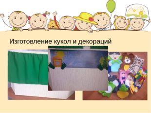 Изготовление кукол и декораций