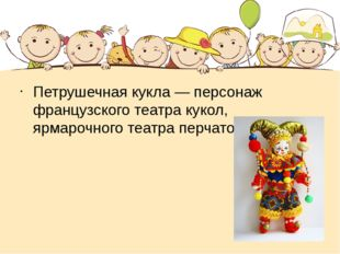 Петрушечная кукла— персонаж французского театра кукол, ярмарочного театра п