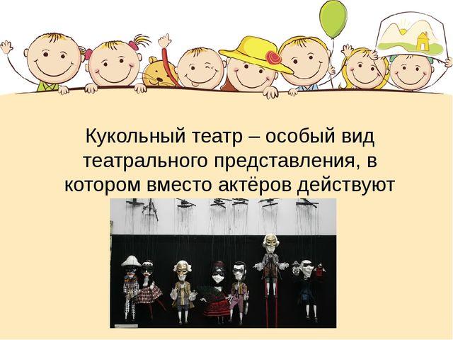 Кукольный театр – особый вид театрального представления, в котором вместо акт...