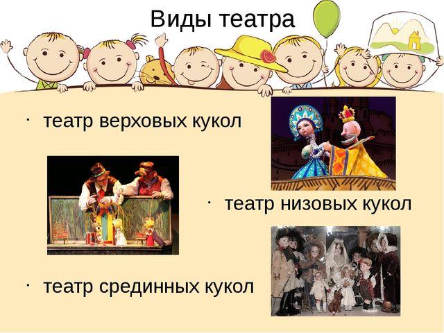 Виды театра театр верховых кукол театр низовых кукол театр срединных кукол